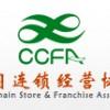 2014第十六届国际特许加盟(北京+上海)展览会