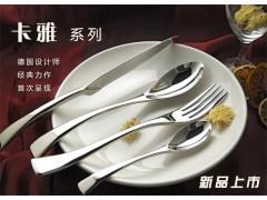 供应高档不锈钢刀叉厂家直销kaya卡雅刀叉酒店刀叉不锈钢餐具