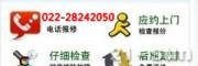 超人)天津超人热水器售后维修电话《厂商24H服务》