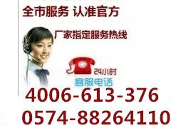 宁波荣事达洗衣机售后服务客服电话《百度查询维修点》