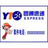 圆通快递客服电话中心-咨询业务受理