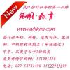 武汉市会计人员继续教育规定_武汉汉口会计证年审