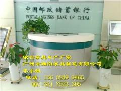 银行办公家具XY-044中国邮政储蓄银行圆形咨询台