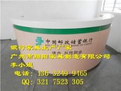 银行办公家具XY-045中国邮政储蓄银行圆形咨询台