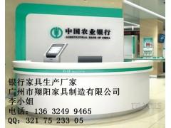 银行办公家具中国农业银行LH-001款圆形咨询台