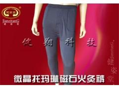 保健棉裤冬季旺销托玛琳自发热棉裤厂家大量生产加工保健棉裤