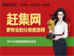 赶集网郑州服务中心  河南永正 400-6610-668