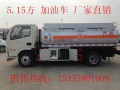 厦工楚胜专用汽车—5.15方加油车