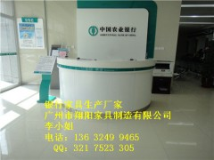 银行办公家具中国农业银行LH-002款圆形咨询台