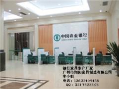 银行办公家具中国农行开放式柜台