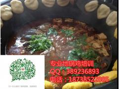 哪里教单人地锅极是培训 徐州地锅鸡技术培训加盟