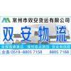 常州到北京物流公司专线
