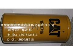 出售1R-0716卡特机油滤芯随时发货