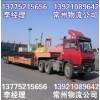 常州到南京货运公司18915053335