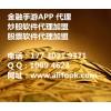 股票软件代理2015 炒股软件APP代理加盟