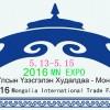 2016中国品牌消费品出口蒙古贸易博览会