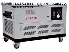 大泽动力25kw静音汽油发电机价格