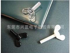 公制蝶型螺丝/蝶形螺丝/塑胶螺丝/塑料螺丝M5*15