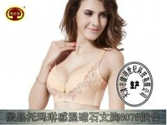 磁疗保健胸罩健康呵护送女人送健康托玛琳磁疗胸罩