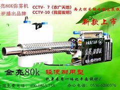 潍坊哪里有卖价格优惠的农用喷雾机,山东农用喷雾机