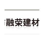 潍坊融荣建材有限公司
