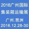 2016广州国际集装箱运输展览会