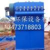 厂家热卖Mc64袋96袋脉冲布袋除尘器重量轻巧  方便安装