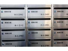 新飞亚制作的宁夏银川阅海万家不锈钢信报箱