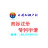 漳州芗城专业的专利事务所 漳州龙文好的专利代理机构
