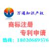 漳州漳浦商标续展 芗城龙文商标设计 龙海长泰商标续费