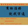 漳州芗城商标买卖 长泰龙海商标转让 龙文漳浦商标变更