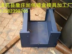 水利排水槽钢模具厂家直销价格