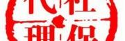 天河区社保代理,白云区社保公积金办理,代缴广州市生育保险品牌