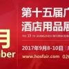 9月广州酒店用品展展商推荐 | 佰彩发光家具 9月惊艳亮相