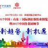 2017中国(山东)国际酒店用品展览会
