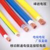 河北电线电缆生产厂家直销rvv移动联通电信通讯塔用连接软电缆
