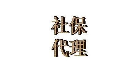 申办五险一金,企业员工广州社保积金代理,代办社保公积金代理
