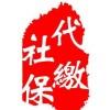 老字号办理广州五险一金,办理生育保险报销,补缴多年广州社保