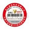 辽宁酒类防伪标签加工厂-价格便宜按需订做