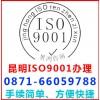 昆明iso9001认证办理