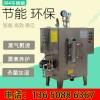 旭恩防爆36KW电热蒸汽发生器正品保证