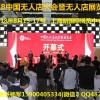 2018上海国际无人自助扫码购物智能超市展览会CITYBOX