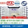 轨道交通设备电磁兼容测试CNAS检测机构报告