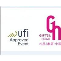 第26届中国深圳秋季国际礼品工艺品钟表及家庭用品展览会