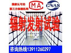 北京辐射发射试验无线电骚扰电磁兼容测试