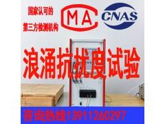 北京浪涌冲击抗扰度试验电磁兼容测试服务