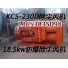 使用效果最好的KCS-120D矿用除尘风机安装方式