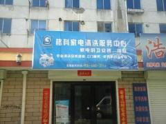 郑州市家电清洗市场前景好不好?小本创业开店推荐项目