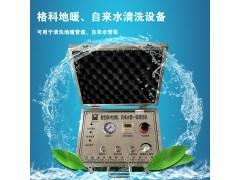 郑州市地暖脉冲清洗设备,格科家电清洗设备生产厂家