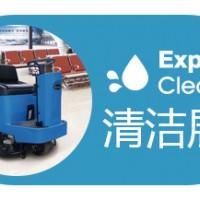 2018第二十五届广州清洁设备用品展